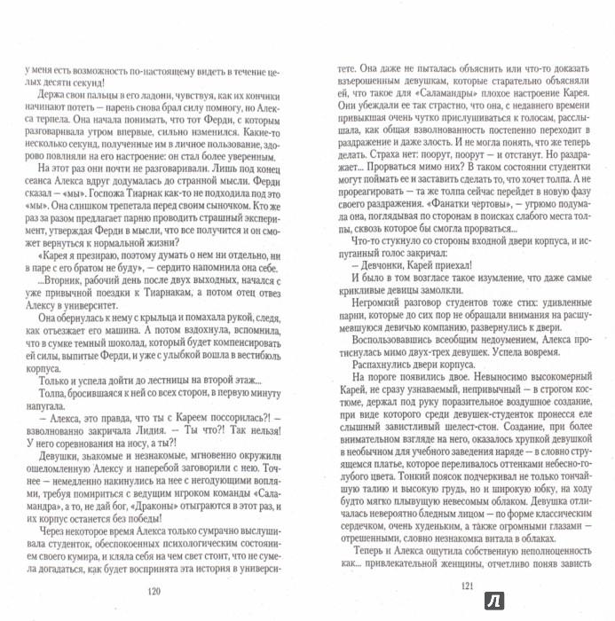 Иллюстрация 1 из 8 для Оберег для огненного мага - Ульяна Каршева | Лабиринт - книги. Источник: Лабиринт