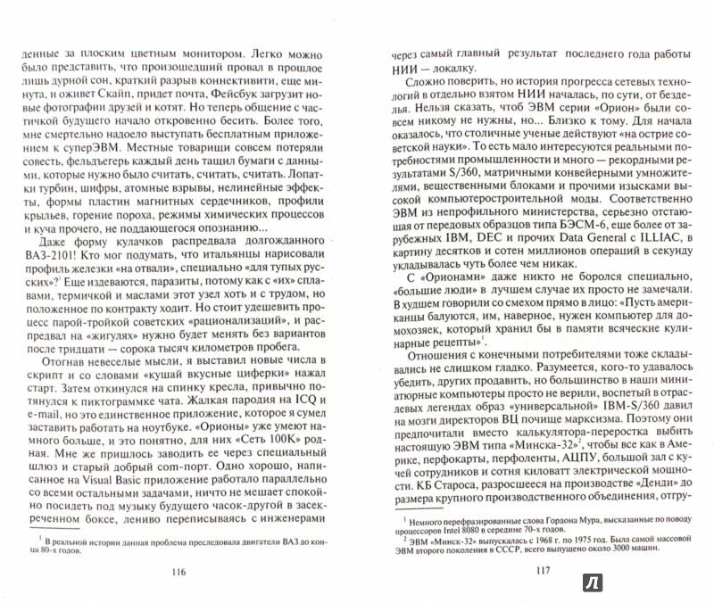 Иллюстрация 1 из 18 для Еще не поздно. Время собирать камни - Павел Дмитриев | Лабиринт - книги. Источник: Лабиринт
