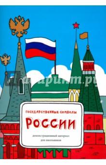 Государственные символы России. Демонстрационный материал