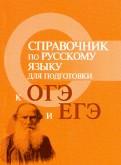 Справочник по русскому языку для подготовки к ОГЭ и ЕГЭ