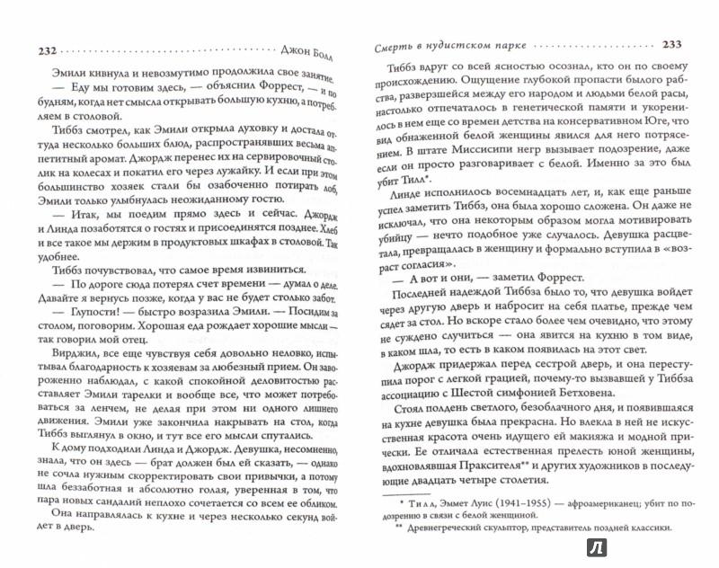 Иллюстрация 1 из 28 для Душной ночью в Каролине. Смерть в нудистском парке. Твой выстрел, Джонни! Пять осколков нефрита - Джон Болл | Лабиринт - книги. Источник: Лабиринт