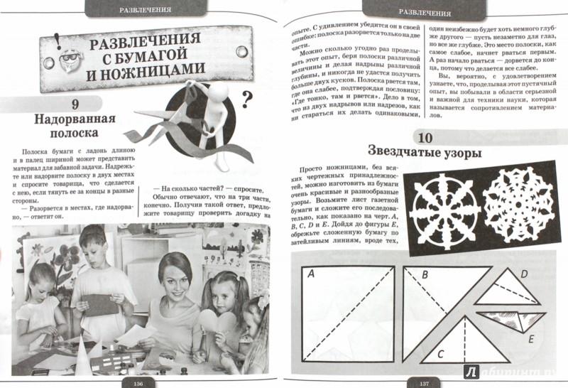 Иллюстрация 1 из 20 для Иллюстрированная книга занимательных наук - Яков Перельман | Лабиринт - книги. Источник: Лабиринт