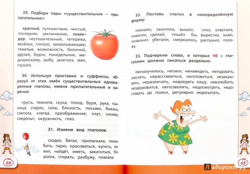 Иллюстрация 1 из 6 для Русский язык и математика. Все правила начальной школы - Анна Круглова | Лабиринт - книги. Источник: Лабиринт