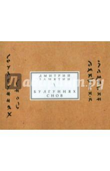 Булгуннях снов. Книга стихов алексей астафьев 108стихов впромежуткахснов