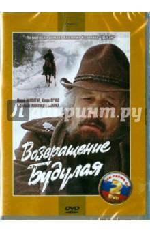 Возвращение Будулая. Серии 1-4 (2DVD) блокада 2 dvd