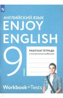 Enjoy english 9: workbook 2 / английский с удовольствием. 9 класс.