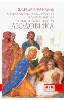 Книга благочестивых речений и добрых деяний нашего святого короля Людовика