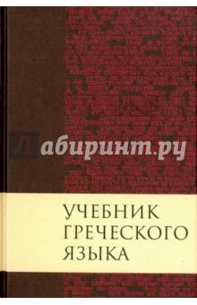Учебник греческого языка