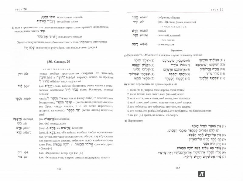 Иллюстрация 1 из 24 для Учебник древне-еврейского языка - Томас Ламбдин | Лабиринт - книги. Источник: Лабиринт