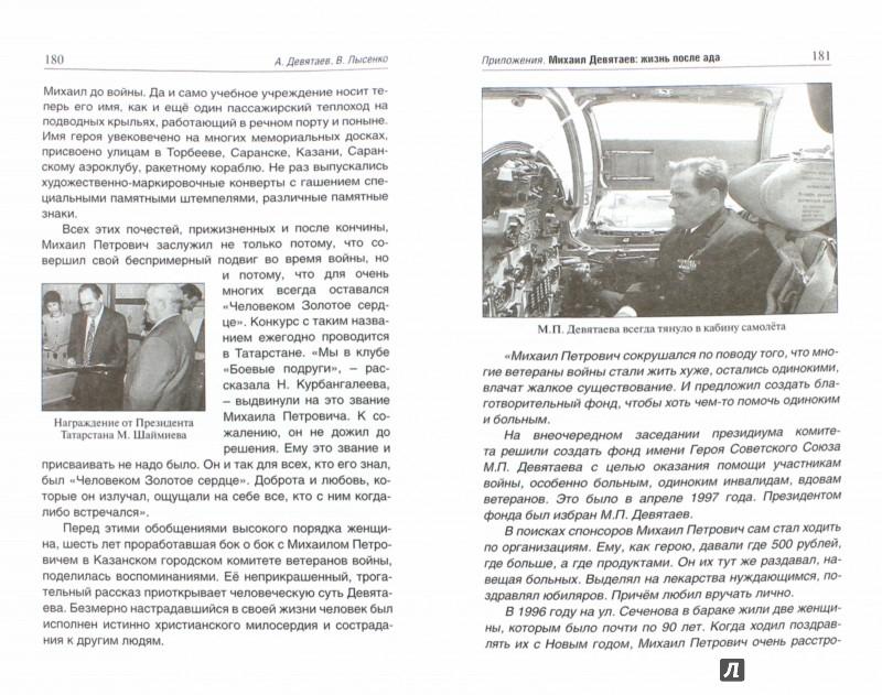 Иллюстрация 1 из 19 для Побег из ада. На самолете врага из немецко-фашистского плена - Михаил Девятаев | Лабиринт - книги. Источник: Лабиринт