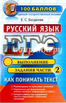 ЕГЭ. Русский язык. Как понимать текст. Выполняя задания части 2