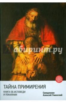 Тайна примирения. Книга об исповеди и покаянии тайна примирения книга об исповеди и покаянии