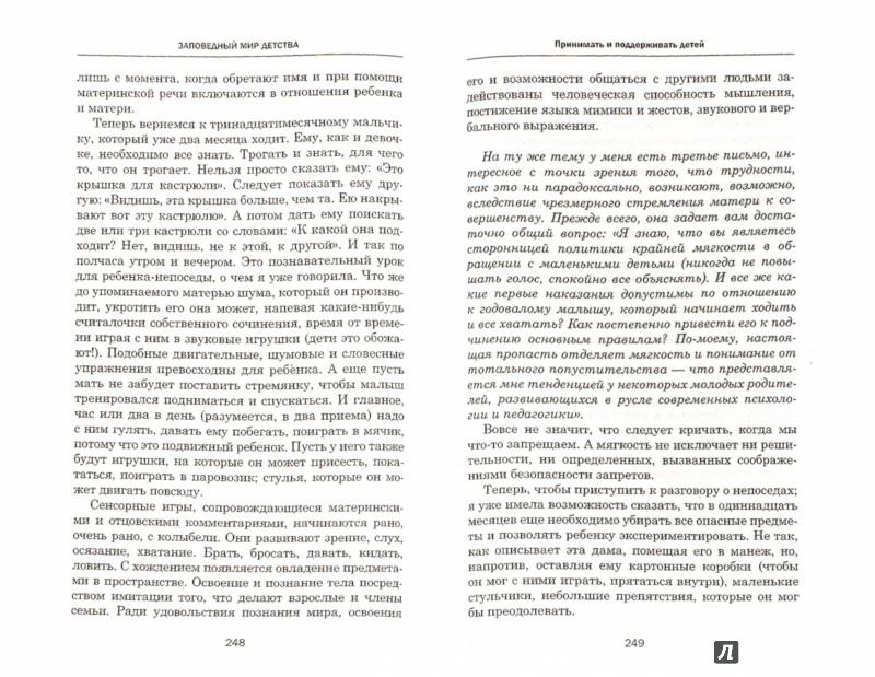 Иллюстрация 1 из 19 для Заповедный мир детства - Франсуаза Дольто | Лабиринт - книги. Источник: Лабиринт