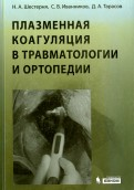 Плазменная коагуляция в травматологии и ортопедии (+CD)