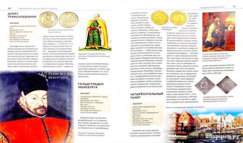 Иллюстрация 1 из 7 для 100 самых дорогих и редких монет - Ирина Слука | Лабиринт - книги. Источник: Лабиринт