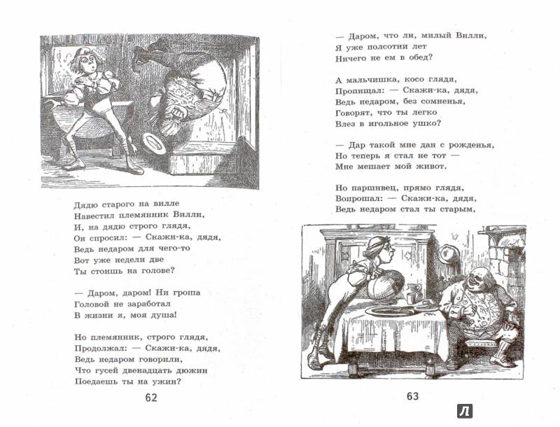 Иллюстрация 1 из 19 для Алиса в Стране чудес - Льюис Кэрролл | Лабиринт - книги. Источник: Лабиринт