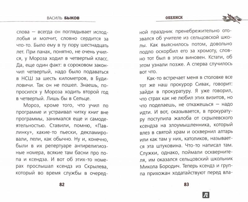 Иллюстрация 1 из 23 для Обелиск - Василь Быков | Лабиринт - книги. Источник: Лабиринт