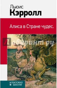 Купить Алиса в Стране чудес, Эксмо, Сказки зарубежных писателей