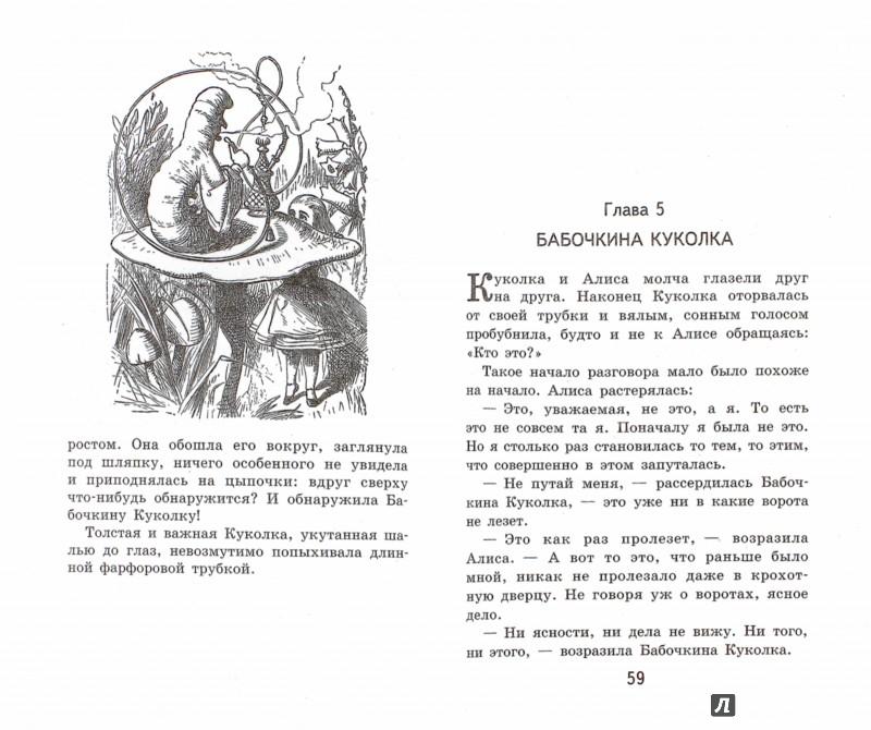 Иллюстрация 1 из 24 для Алиса в Стране чудес - Льюис Кэрролл | Лабиринт - книги. Источник: Лабиринт