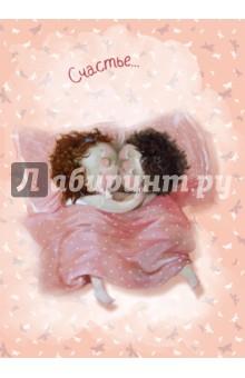 Любовь. Счастье... Блокнот mini Евгения Гапчинская