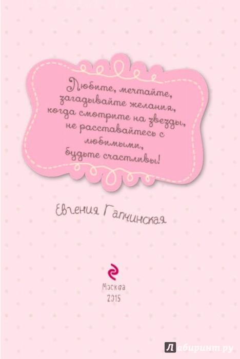 Иллюстрация 1 из 39 для Любовь. Счастье... Блокнот mini Евгения Гапчинская - Евгения Гапчинская | Лабиринт - канцтовы. Источник: Лабиринт