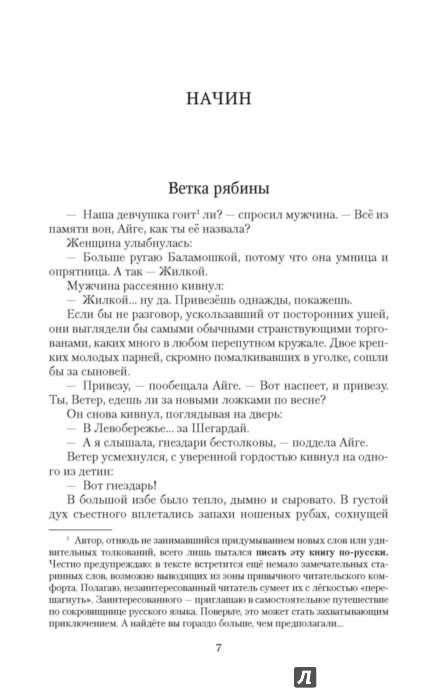Иллюстрация 1 из 25 для Братья. Книга 1. Тайный воин - Мария Семенова | Лабиринт - книги. Источник: Лабиринт