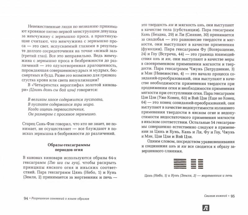 Иллюстрация 1 из 13 для Раскрытие секретов даосской алхимии - Лю, Чжан | Лабиринт - книги. Источник: Лабиринт