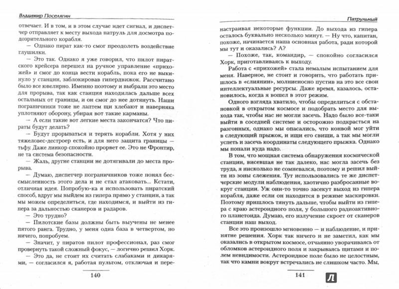 Иллюстрация 1 из 9 для Патрульный - Владимир Поселягин | Лабиринт - книги. Источник: Лабиринт