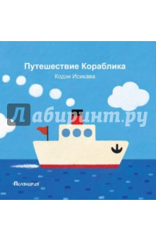Путешествие Кораблика
