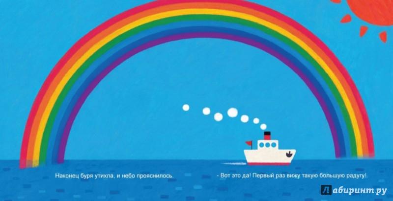 Иллюстрация 1 из 30 для Путешествие Кораблика - Кодзи Исикава | Лабиринт - книги. Источник: Лабиринт