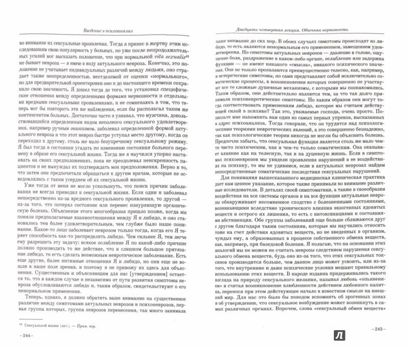 Иллюстрация 1 из 5 для Большая книга психоанализа. Введение в психоанализ - Зигмунд Фрейд | Лабиринт - книги. Источник: Лабиринт