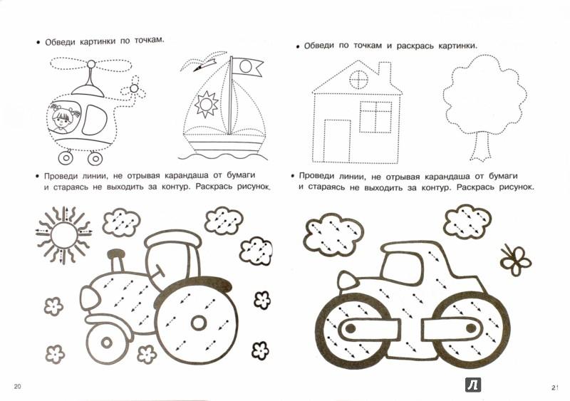 Иллюстрация 1 из 13 для 1000 упражнений. Рисуем по точкам | Лабиринт - книги. Источник: Лабиринт