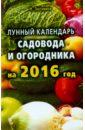 Обложка Лунный  календарь садовода  и огородника на 2016г