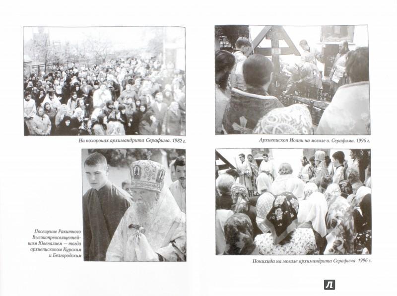 Иллюстрация 1 из 7 для Праведник наших дней | Лабиринт - книги. Источник: Лабиринт