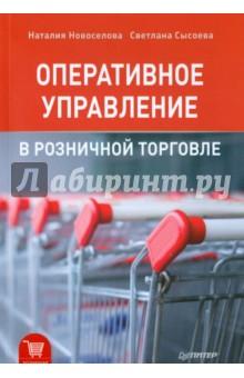 Оперативное управление в розничной торговле виктор халезов увеличение прибыли магазина