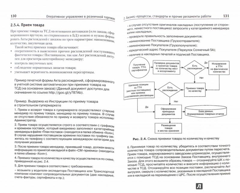 Иллюстрация 1 из 8 для Оперативное управление в розничной торговле - Новоселова, Сысоева   Лабиринт - книги. Источник: Лабиринт