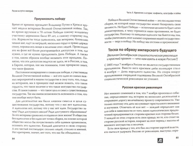 Иллюстрация 1 из 20 для Россия на пути к империи - Валерий Коровин | Лабиринт - книги. Источник: Лабиринт