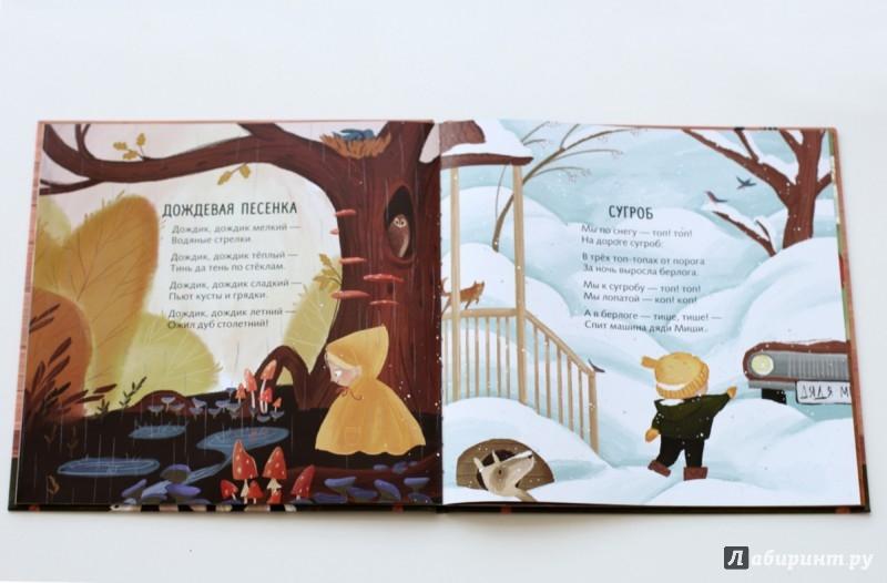Иллюстрация 1 из 32 для Майкина книжка - Марина Бородицкая | Лабиринт - книги. Источник: Лабиринт