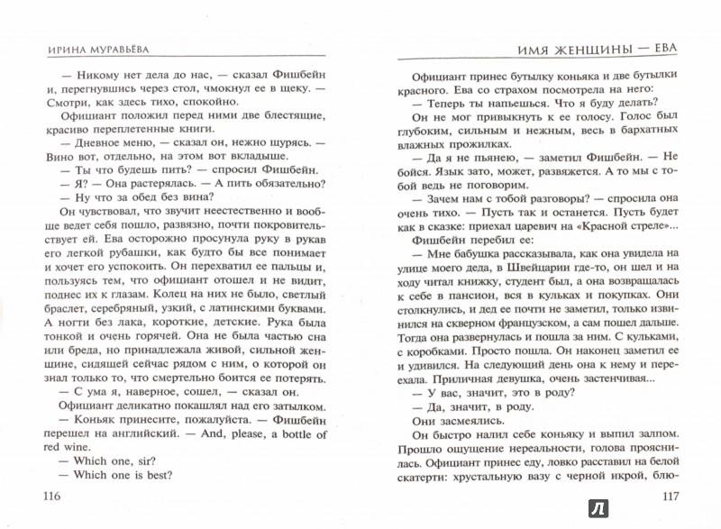 Иллюстрация 1 из 8 для Имя женщины - Ева - Ирина Муравьева | Лабиринт - книги. Источник: Лабиринт