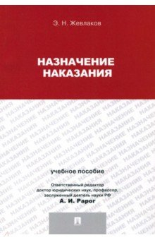 Назначение наказания. Учебное пособие для магистрантов