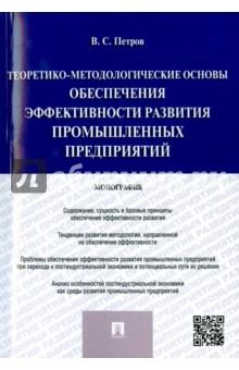 Теоретико-методологические основы обеспечения эффективности развития промышленных предприятий связь на промышленных предприятиях