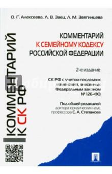 Комментарий к Семейному кодексу Российской Федерации (учебно-практический)