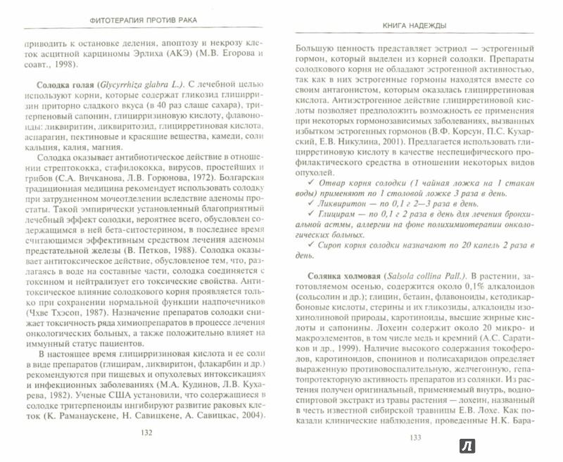 Иллюстрация 1 из 6 для Фитотерапия против рака. Книга надежды - Корсун, Тувальбаев, Глебов | Лабиринт - книги. Источник: Лабиринт