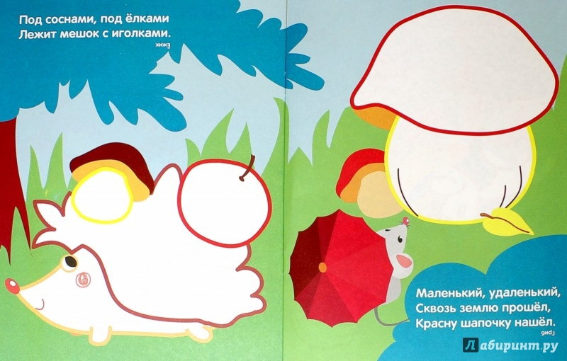 Иллюстрация 1 из 29 для Раскраска с загадками. Выпуск 4. Поросенок | Лабиринт - книги. Источник: Лабиринт