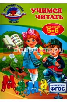 Учимся читать. Для детей 5-6 лет. ФГОС