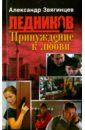 Звягинцев Александр Григорьевич Принуждение к любви