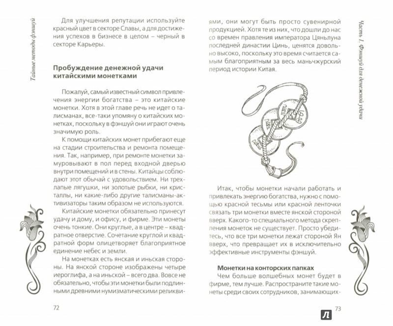Иллюстрация 1 из 5 для Тайные методы фэншуй - Наталия Правдина | Лабиринт - книги. Источник: Лабиринт