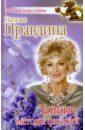 Правдина Наталия Борисовна Тайные методы фэншуй цены онлайн
