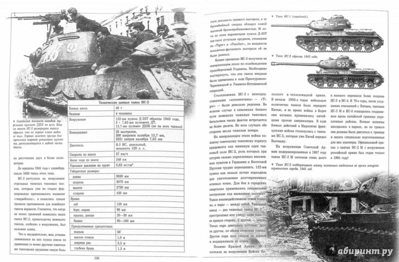 Иллюстрация 1 из 6 для Оружие и военная техника, изменившие ход Великой Отечественной войны | Лабиринт - книги. Источник: Лабиринт