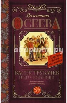 Васек Трубачев и его товарищи фото